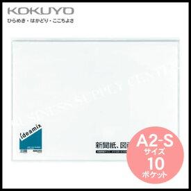 【メール便不可】コクヨ KOKUYO クリヤーブック<ideamix>(固定式・サイドスロー)<A2縦/10ポケット> ラ-DEAS15