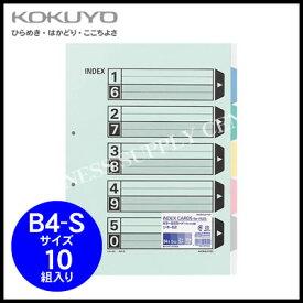 【メール便不可】コクヨ KOKUYO カラー仕切カード(ファイル用・5山見出し)<B4縦/2穴/10組> シキ-62