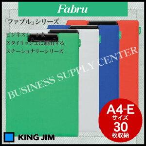 【宅配便】キングジム ファブル クリップボード(カバー付)<A4ヨコ/30枚収納> 1932FR