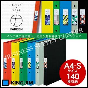 【宅配便利用】キングジム ファルベン リングファイル<A4タテ型/140枚収納/2穴> 6961FN