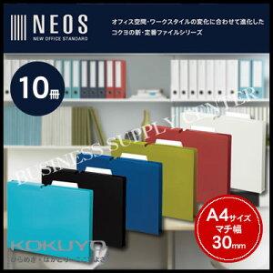 【宅配便】コクヨ 個別フォルダー NEOS(ネオス)<A4/マチ幅30mm/10冊入> A4P-NEF30○X10