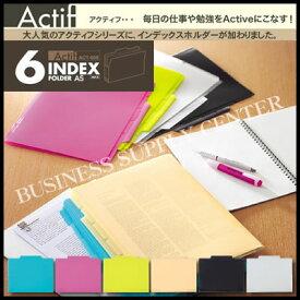 【ネコポス可能】セキセイ アクティフ 6インデックスフォルダー<A5/185枚収容> ACT-506