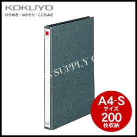 【メール便不可】コクヨ KOKUYO スプリングファイル<A4縦/2穴/200枚収容> フ-100