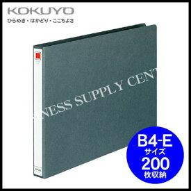 【メール便不可】コクヨ KOKUYO スプリングファイル<B4横/2穴/200枚収容> フ-109