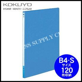 【メール便不可】コクヨ KOKUYO ロングレバーファイル(Z式)<B4縦/120枚収容> フ-2304NB