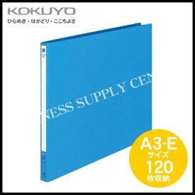 【メール便不可】コクヨ KOKUYO レターファイル(色厚板紙)<A3横/2穴/120枚収容> フ-558B