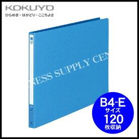 【メール便不可】コクヨ KOKUYO レターファイル(色厚板紙)<B4横/2穴/120枚収容> フ-559B