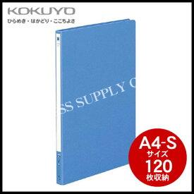【メール便不可】コクヨ KOKUYO レターファイル(右天とじ)<A4縦/2穴/120枚収容> フ-560B