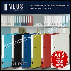 【宅配便】コクヨ リングファイル NEOS(ネオス)<A4縦/2穴/180枚収容> フ-NE420