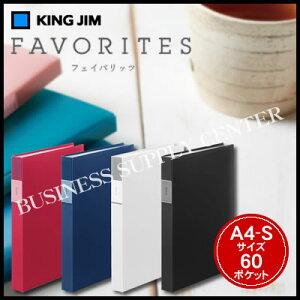 【宅配便】キングジム FAVORITES(フェイバリッツ) クリアーファイル(透明)<A4縦/60ポケット> FV166-3T