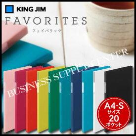 【宅配便】キングジム FAVORITES(フェイバリッツ) クリアーファイル(透明)<A4縦/20ポケット> FV166T