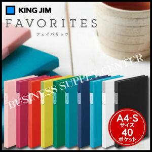 【宅配便】キングジム FAVORITES(フェイバリッツ) クリアーファイル(透明)<A4縦/40ポケット> FV166TW