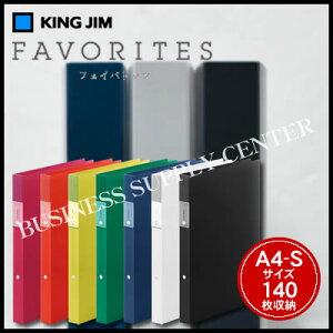 【宅配便】キングジム FAVORITES(フェイバリッツ) リングファイル(透明)<A4縦/2穴/140枚収納> FV621T