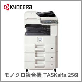 【代引不可】京セラ モノクロ 複合機 TASKalfa 256i <3段カセット> (M201703)OA秋940442】