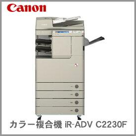 【代引不可】キヤノン カラー 複合機 imageRUNNER ADVANCE iR-ADV C2230F <4段カセット> (M201703)・春940389】