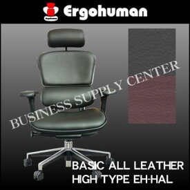 【代引不可】エルゴヒューマン ベーシック&ハイブリッド ハイタイプ オールレザー<全2色> EH-HAL