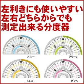 共栄プラスチックCPK-90-色 カラー分度器