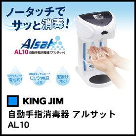 【宅配便】キングジム 自動手指消毒器 アルサット AL10【花粉・ウイルス・対策】【よくばり通信2018春】