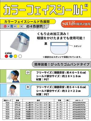 西敬子供用カラーフェイスシールド<赤/青/黄/白>CFS-S