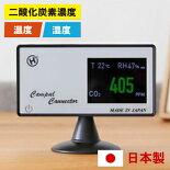 ヒロ・コーポレーション日本製CO2高感度密度計デンサトメーターHCOM-JPCO2-001
