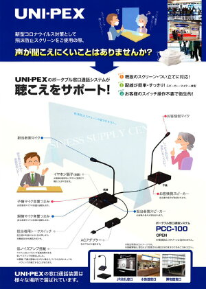 UNI-PEX(ユニペックス)ポータブル窓口通話システムPCC-100