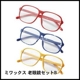 ミワックス 老眼鏡B単品 SGS-B (M201703)