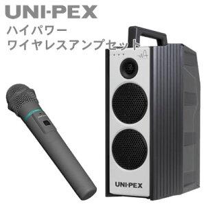 UNI-PEX(ユニペックス)ハイパワーワイヤレスアンプセットWA-372+WM-3400