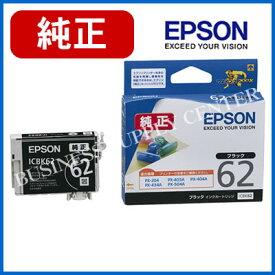 エプソン EPSON 純正 インクカートリッジ ブラック ICBK62