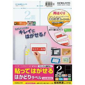コクヨ KOKUYO KPC-HE1021-100 貼ってはがせる はかどりラベル/A4/A5表示用 /2面/100枚
