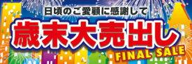 ササガワ12E759 【年末】店装飾品 デコレーション ポスター E判 歳末大売出し(5枚入り)