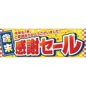 ササガワ12D8114 【年末】店装飾品 デコレーション パラポスター 歳末感謝セール(10枚入り)