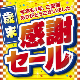 ササガワ12D8314 【年末】店装飾品 デコレーション テーマポスター 歳末感謝セール(10枚入り)