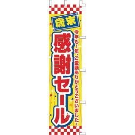 ササガワ40-8514 【年末】店装飾品 デコレーション のぼり 歳末感謝セール