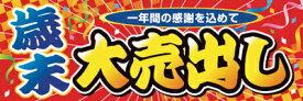ササガワ12D8109 【年末】店装飾品 デコレーション パラポスター 歳末大売出し(10枚入り)