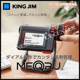キングジム デジタル名刺ホルダー メックル MQ10 (M201703)