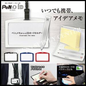 【ネコポス可能】ゼブラ PeMO ID(ペモ アイディー)<1セット> P-SE-BA94-HD【よくばり通信2018夏号】