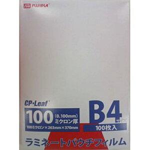 フジプラ FCP10263370 CPリーフ ラミネートパウチフィルムB4(1箱100枚入り)
