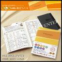 【メール便可能3冊まで】☆激安宣言☆コクヨ もしもの時に役立つノート(エンディングノート)<ライフイベントサポート…