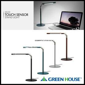 グリーンハウス タッチセンサー搭載 USB LEDライト GH-LED22TA (M201703)