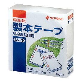 ニチバン 製本テープ 巾25mm×長10m BK-25 契印ホワイト 1箱(10個)