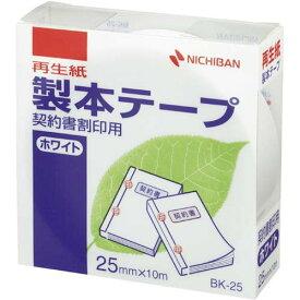 ニチバン 製本テープ契約書割印用ホワイト幅25mm5巻