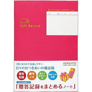 コクヨ 贈答記録をまとめるノートA5 LES-R103 【5冊セット】