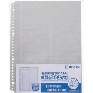 キングジム シンプルシリーズ 名刺ホルダー台紙 (20枚入) 37SPD-20 / 10セット