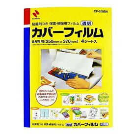 ニチバン カバーフィルム CF-200SN 00027387 【まとめ買い5セット】
