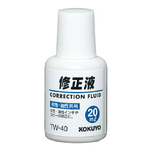 コクヨ 修正液 水性・油性共用 20ml TW-40 【5個セット】