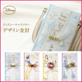 【ネコポス可能】マルアイ キ-D308〜311 ディズニー プリンセス Disney デザイン金封(1枚入 短冊(Happy Wedding/寿/無地)中袋付き)