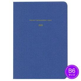 【ネコポス可能】《2020年1月始まり》ダイゴー MILL(ミル) NEON マネジメント<B6判> ブルー E7435 手帳/ダイアリー/スケジュール帳