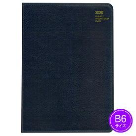 【ネコポス可能】《2020年1月始まり》ダイゴー MILL(ミル) MELLOW マネジメント<B6判> ネイビー E7436 手帳/ダイアリー/スケジュール帳