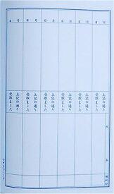 アサヒの和帳(判取帳)中判百枚綴 No.18号