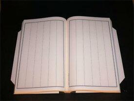 アサヒの和帳(立罫六行)中判百枚綴 No.58号